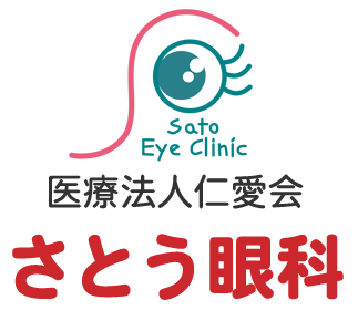 診療時間・アクセス | 白内障手術・眼科治療なら和歌山県新宮のさとう眼科まで