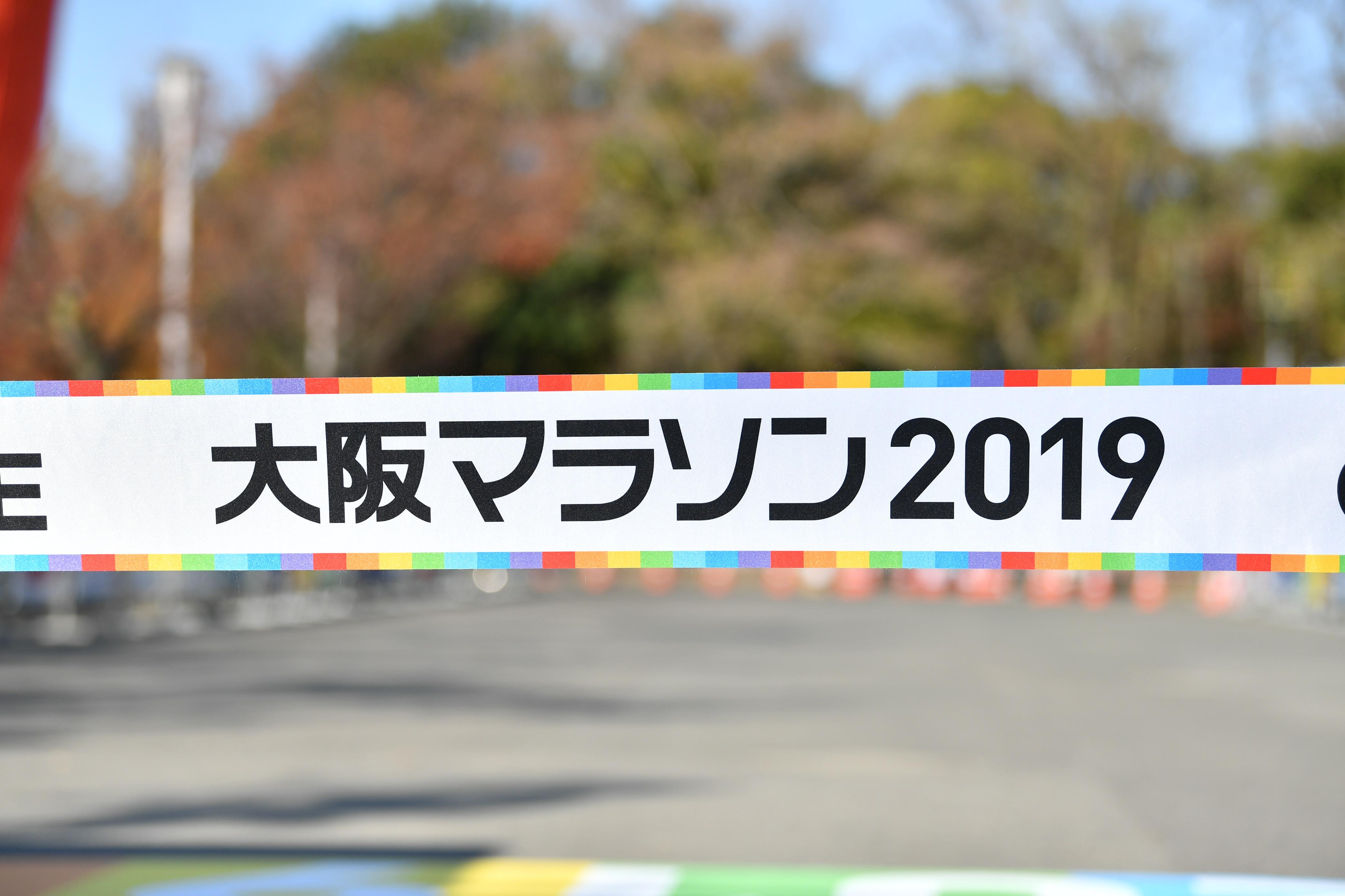 「大阪マラソン」に参加