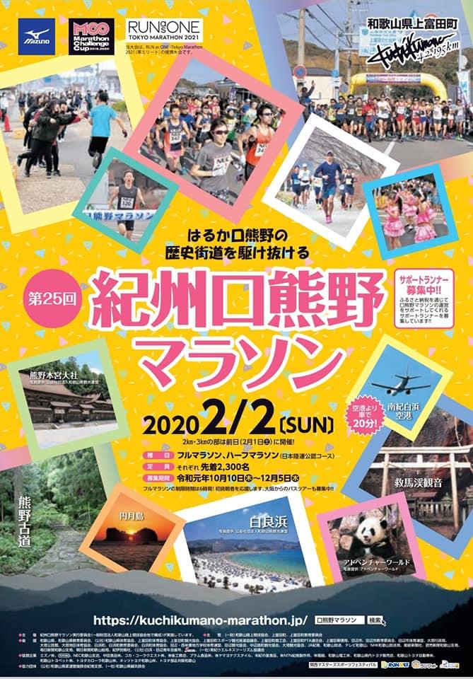 「第25回 紀州口熊野マラソン」に参加