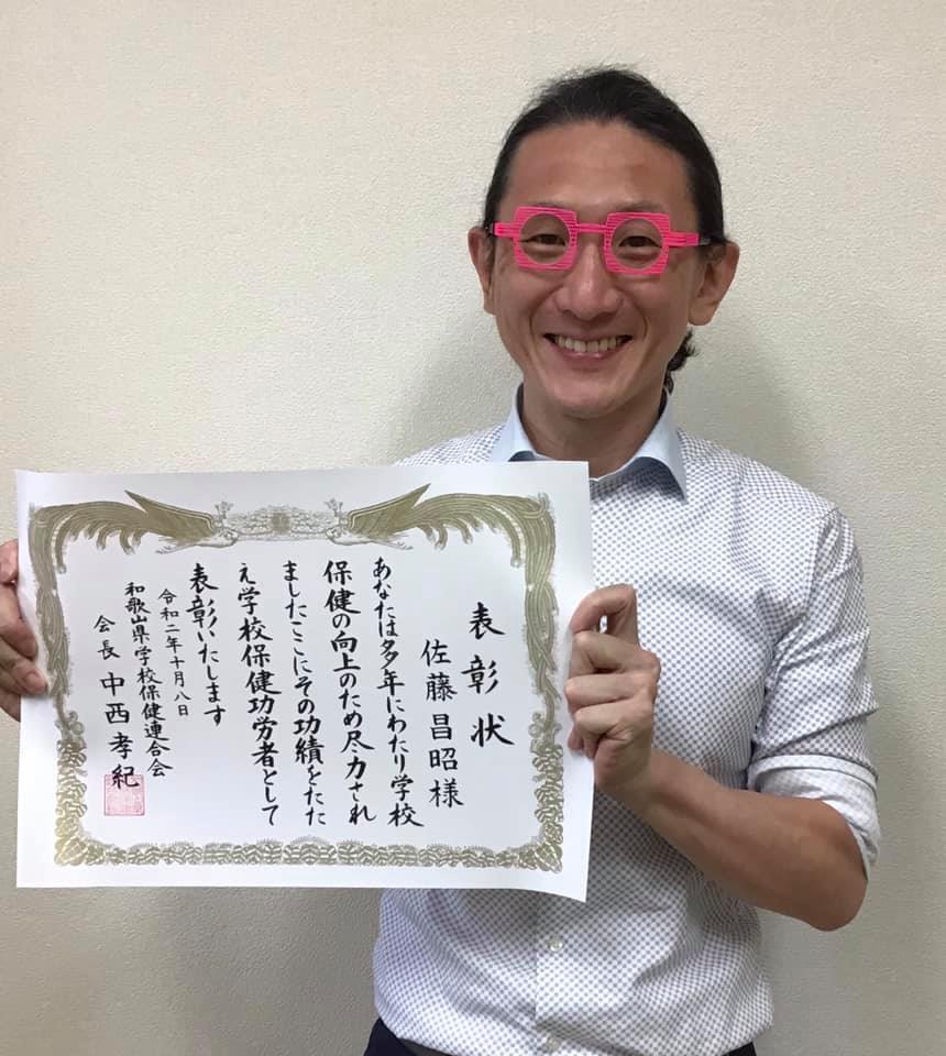 和歌山県学校保健連合会から表彰