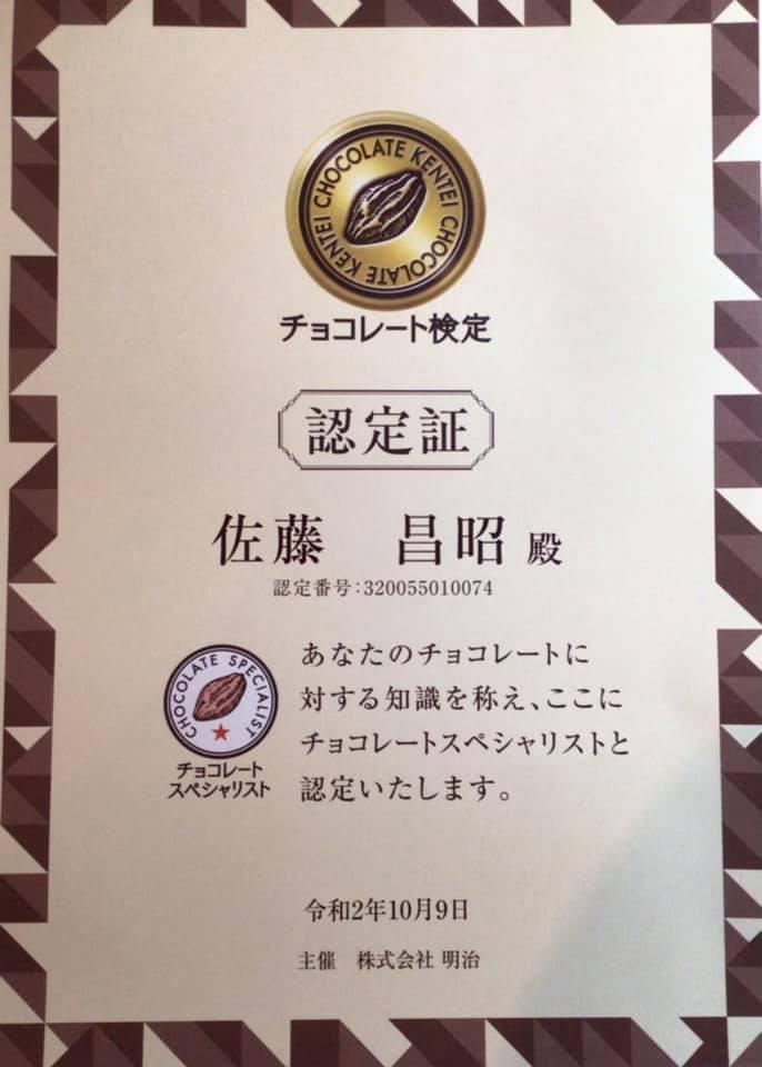 「チョコレート検定」を受検