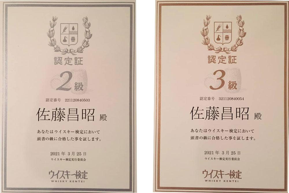 「ウイスキー検定2級、3級」に合格!
